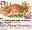 ★ wound Ken's natural Akashi from true snapper grilled 1 tail (500 g * frozen * manufacturer direct