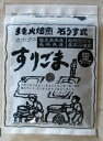 Firewood fire roasting grindstone expression (Kagoshima or from Nagasaki) deer North ground sesame seeds (black) 35g(HZ)