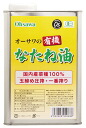 930 g of seed oil which are an existence machine of cancellation ● オーサワ) オーサワ
