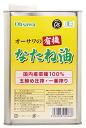 Discontinued-Ozawa ) Ozawa organic rapeseed oil 930 g