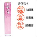 Seal case included! Fashion seal (3D nail Hanko) stamp size: diameter 12 mm