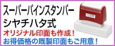シヤチハタ式ゴム印