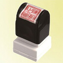 Special stamp (brush type) stamp size 19 x 19 mm