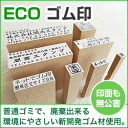 ECO rubber seal (original) stamp size: 10 x 10 mm
