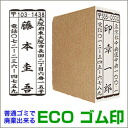 ECO rubber stamp ( 20 × 60 mm ) press postcards, envelopes, address sign size stamp