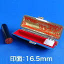 Registered seal (Kuromizu cow) skippet set face of a seal size: 16.5mm