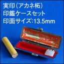 ( madder box ) seal seal cassette stamp size :13.5mm