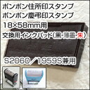 Pom Pom made Taiyo timer replacement ink pad for stamping the address mark ( 18 × 58 mm for ) セルフイン King stamps dedicated
