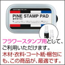 Wherever it works when drying STAMP PAD PINE pigment stamp units (in)