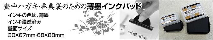 喪中ハガキ・香典袋のための薄墨インクパッド