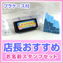 Your name stamp set ' will I stamp ' name put rubber 9 books and case stamp units + Refill Ink + solvent set further marking the illust GOM