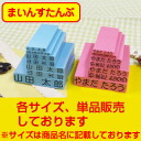 Your name stamp ' or not I stamp ' name put the rubber marks (roses not included) stamp size: 10 × 55 mm