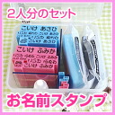 Your name stamp set ' will not I double set ' name put the rubber marks 9 × 2 and case stamp pad 2 pieces + refill ink 2 + solvent bottle (2 color for) Mama set addition illustgom signs with twins and popular. Your name stamp set