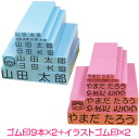 "☆Nine *2+ name stamp ""まいんすたんぷ"" ""two people third use"" set rubber stamp illustration rubber stamp *2"