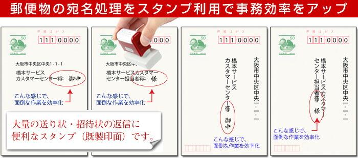 シヤチハタ式郵便スタンプ