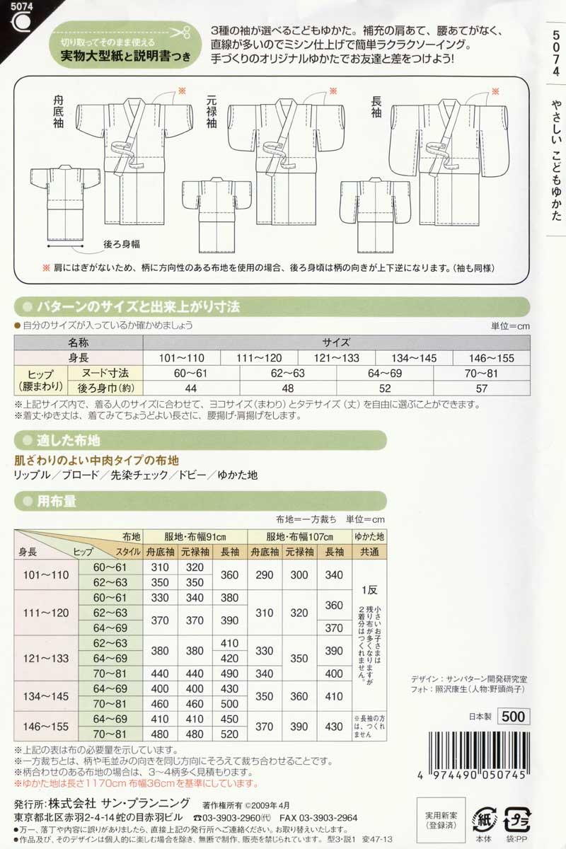 拼布材]和風服裝剪裁圖樣型