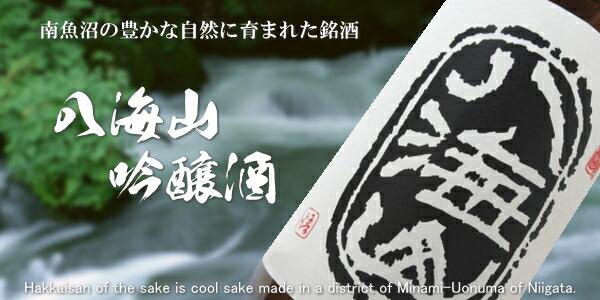 日本酒 「 八海山 吟醸酒 」