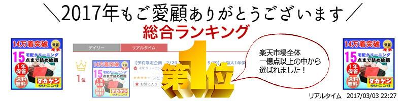 楽天総合ランキング1位獲得 宅配クリーニング 受賞