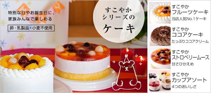 すこやかシリーズのケーキ