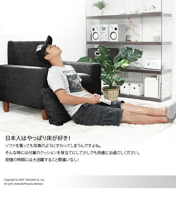 日本人は床が好き!