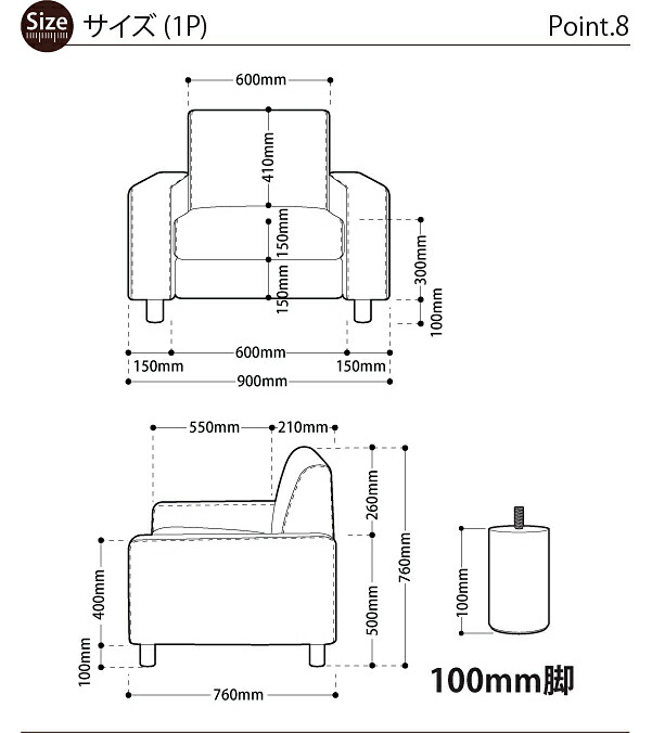 ソファ商品サイズ100mm