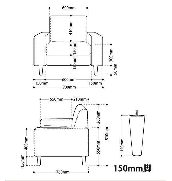 ソファ商品サイズ150mm