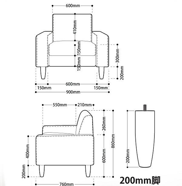 ソファ商品サイズ200mm