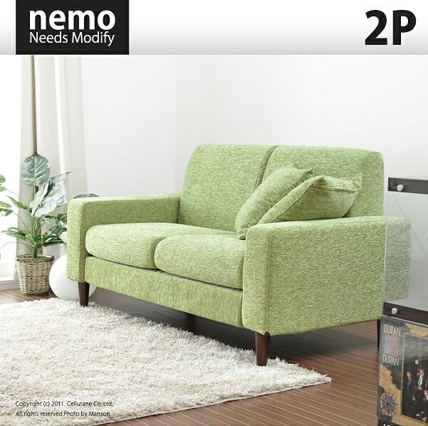 NEMOソファ2P