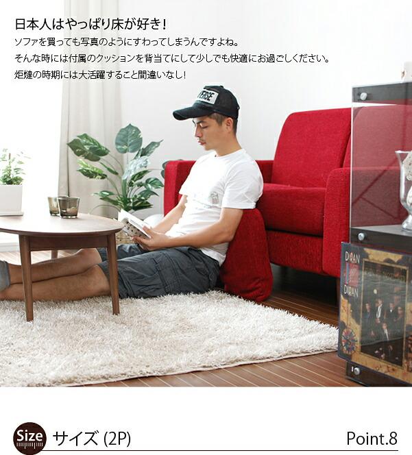 日本人は床が好き