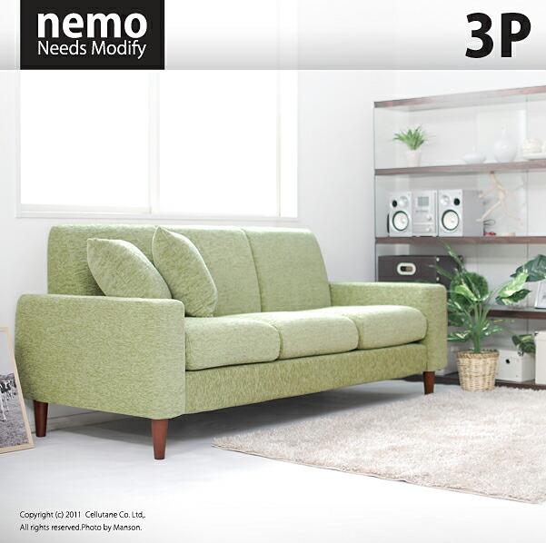 NEMO3Pソファ