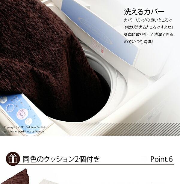 洗えるカバー