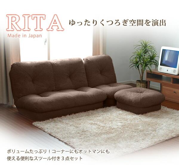 コーナーにもオットマンにも使える便利なスツール付き3点セット【送料無料】日本製コーナー3点ソファーセット」「RITA」リクライニング機能付 フロアソファ 座椅子