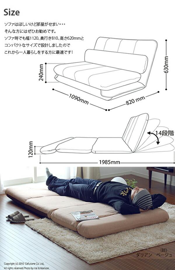 ソファベッドサイズ