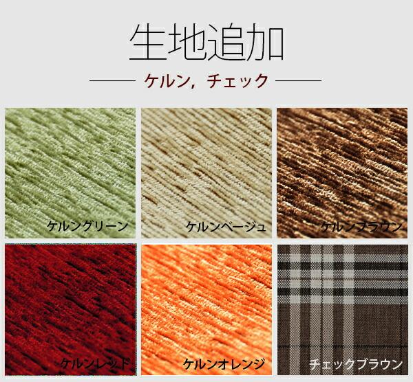 keruncolorshusei-1.jpg
