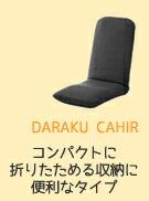 daraku chair