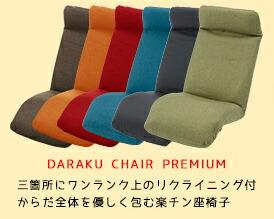 daraku chair premium