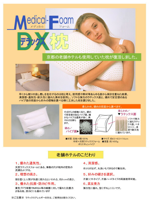 メディカルフォーム枕