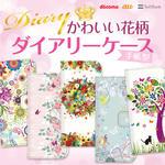 かわいい花柄手帳型ケース 全機種対応