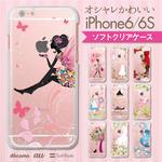 iPhone6 4.7inch ������줫�襤�����եȥ��ꥢ������