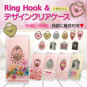 RING HOOKケース