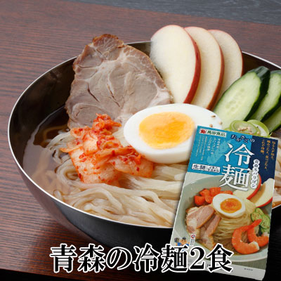 青森の冷麺