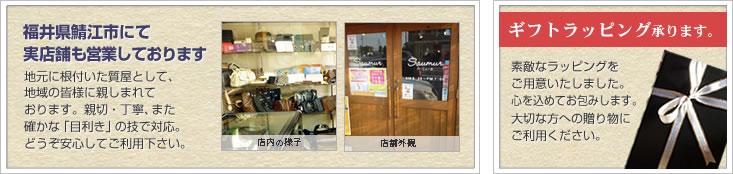 福井県鯖江市にて実店舗も営業しております。地元に根付いた質屋として、地域の皆様に親しまれております。親切・丁寧、また確かな「目利き」の技で対応。どうぞ安心してご利用下さい。