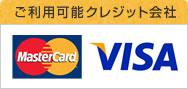 ご利用可能カード会社