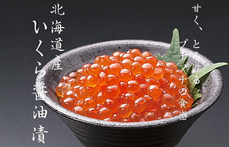 http://image.rakuten.co.jp/takasui/cabinet/ikura500-01.jpg