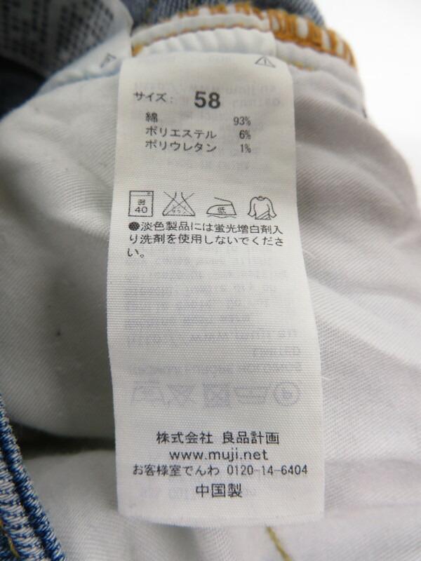 【MUJI】無印良品『デニムパンツ size58』レディース 1週間保証【中古】
