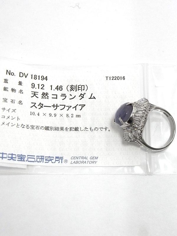 【ソーティング】セレクトジュエリー『PT900リング スターサファイア9.12ct ダイヤ1.46ct』10号 1週間保証【中古】