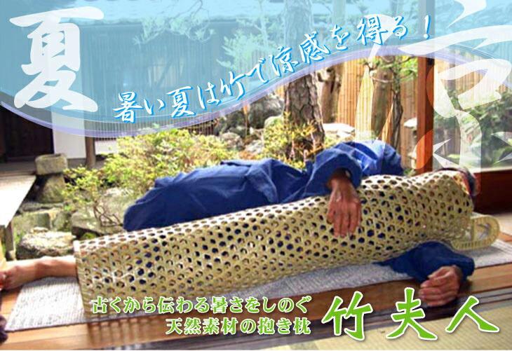 エコな竹製抱きまくら 竹夫人