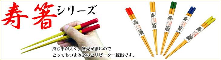 寿箸シリーズ 持ち手が太く、先が細いのでとてもつまみ良いとリピーター続出です