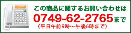 ���ξ��ʤ˴ؤ��뤪�䤤��碌��0749-62-2765�ޤ�