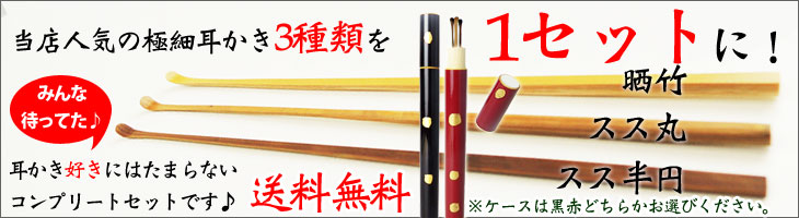 竹製 極細耳かき3種類と耳掻き入れのセット